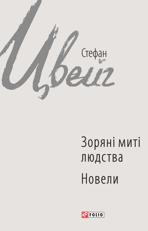 zoryani miti lyudstva noveli zbirnik