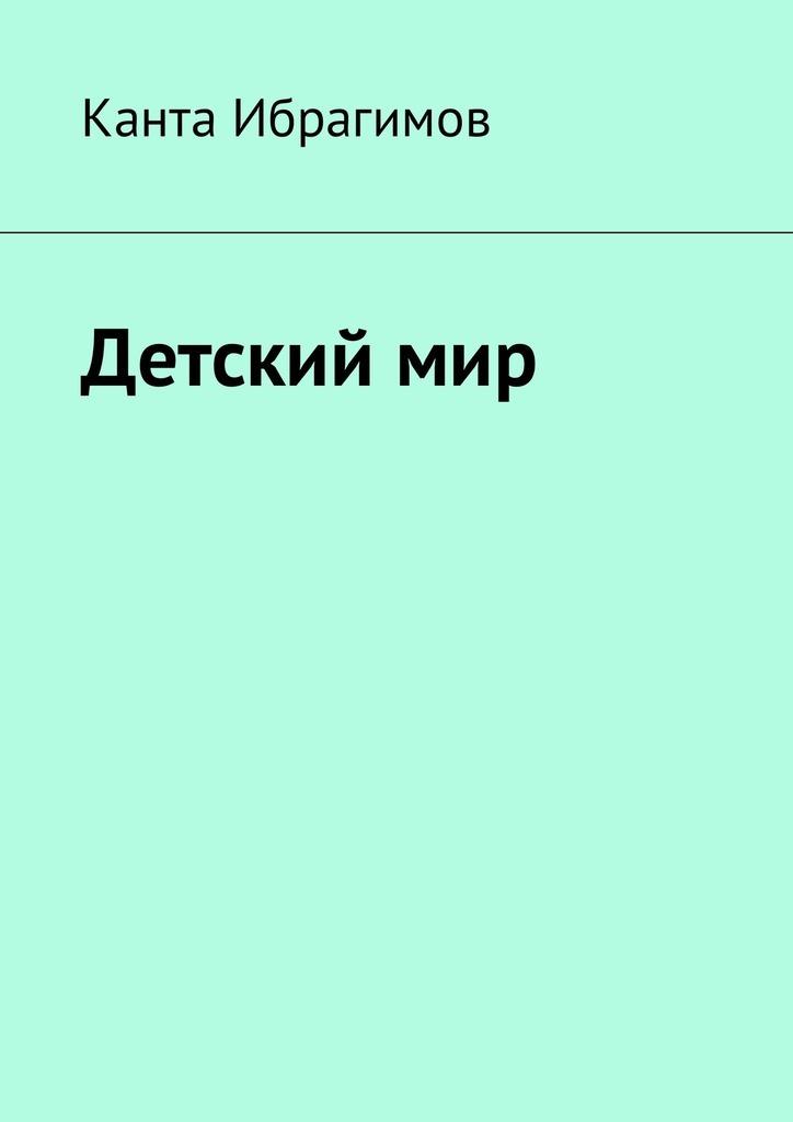 Канта Ибрагимов Детскиймир канта ибрагимов детскиймир isbn 9785448586705