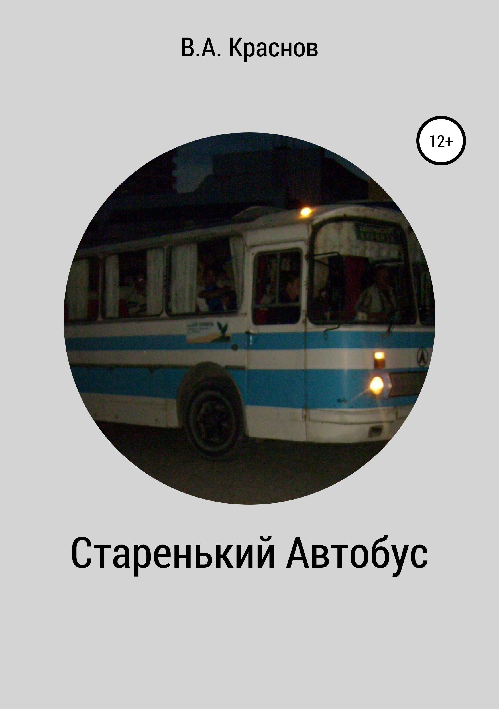 Виктор Алексеевич Краснов Старенький автобус автобус наша игрушка автобус продавца голубой w034