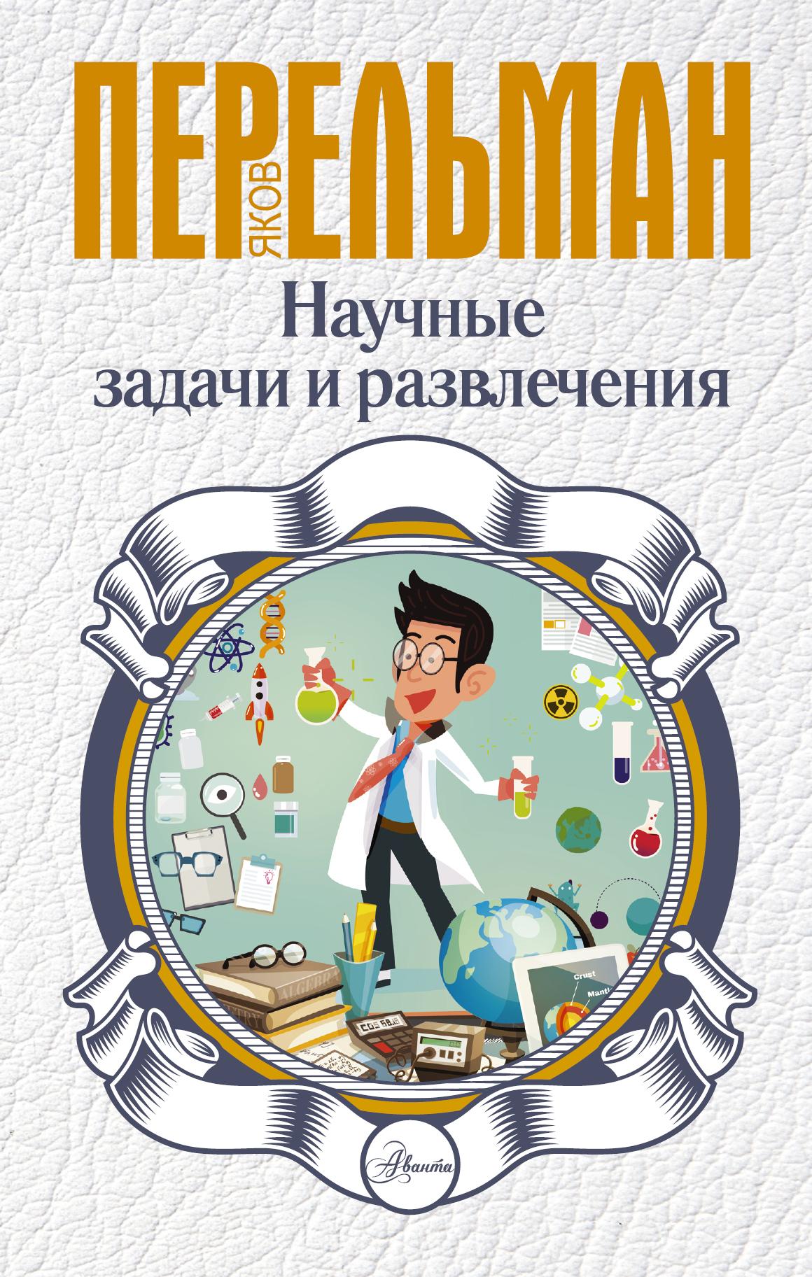 Яков Перельман Научные задачи и развлечения егор белько веселые научные опыты дома 25 развивающих карточек