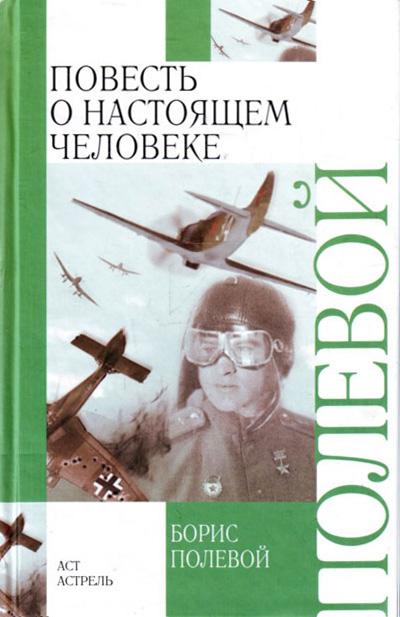 Борис Полевой Повесть о настоящем человеке полевой б повесть о настоящем человеке