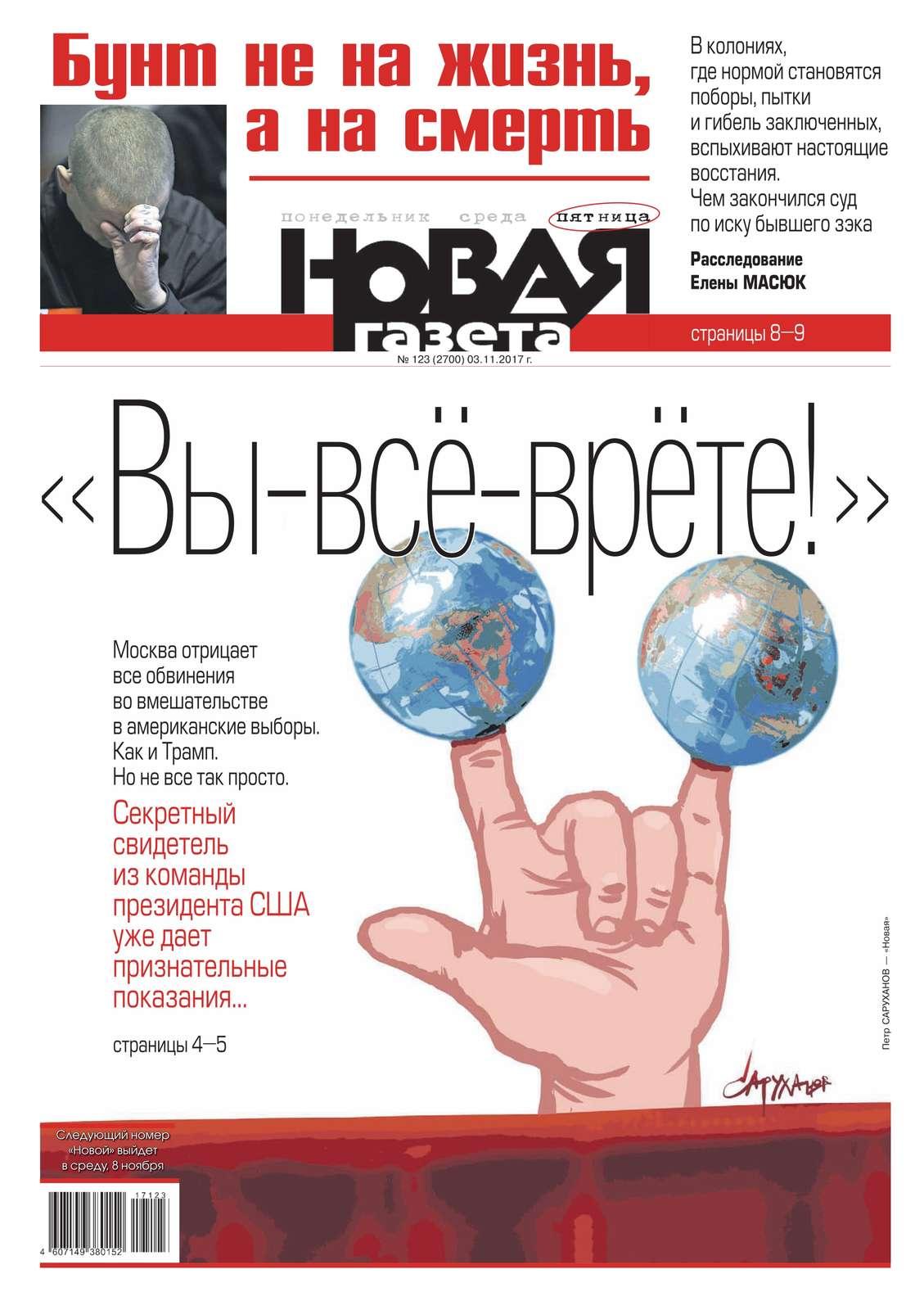 Редакция газеты Новая Газета Новая Газета 123-2017 редакция газеты новая газета новая газета 95 2017