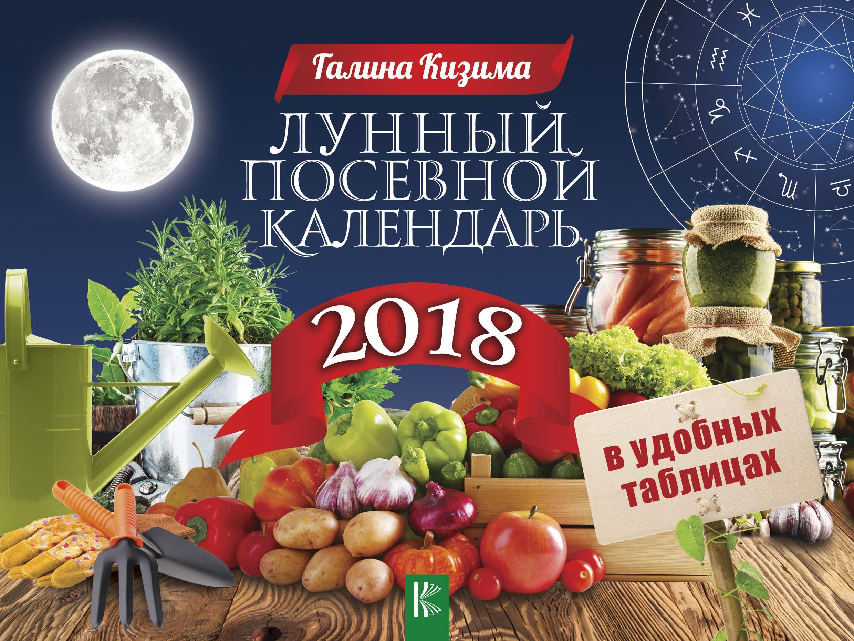Галина Кизима Лунный посевной календарь в удобных таблицах на 2018 год