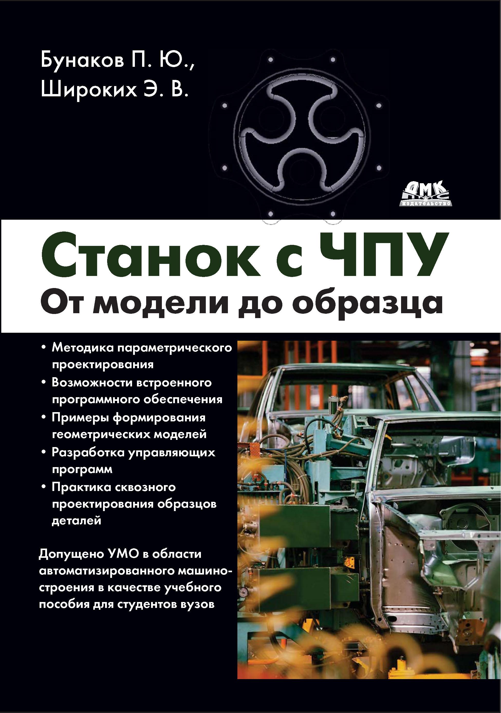 П. Ю. Бунаков Станок с ЧПУ. От модели до образца п ю бунаков станок с чпу от модели до образца