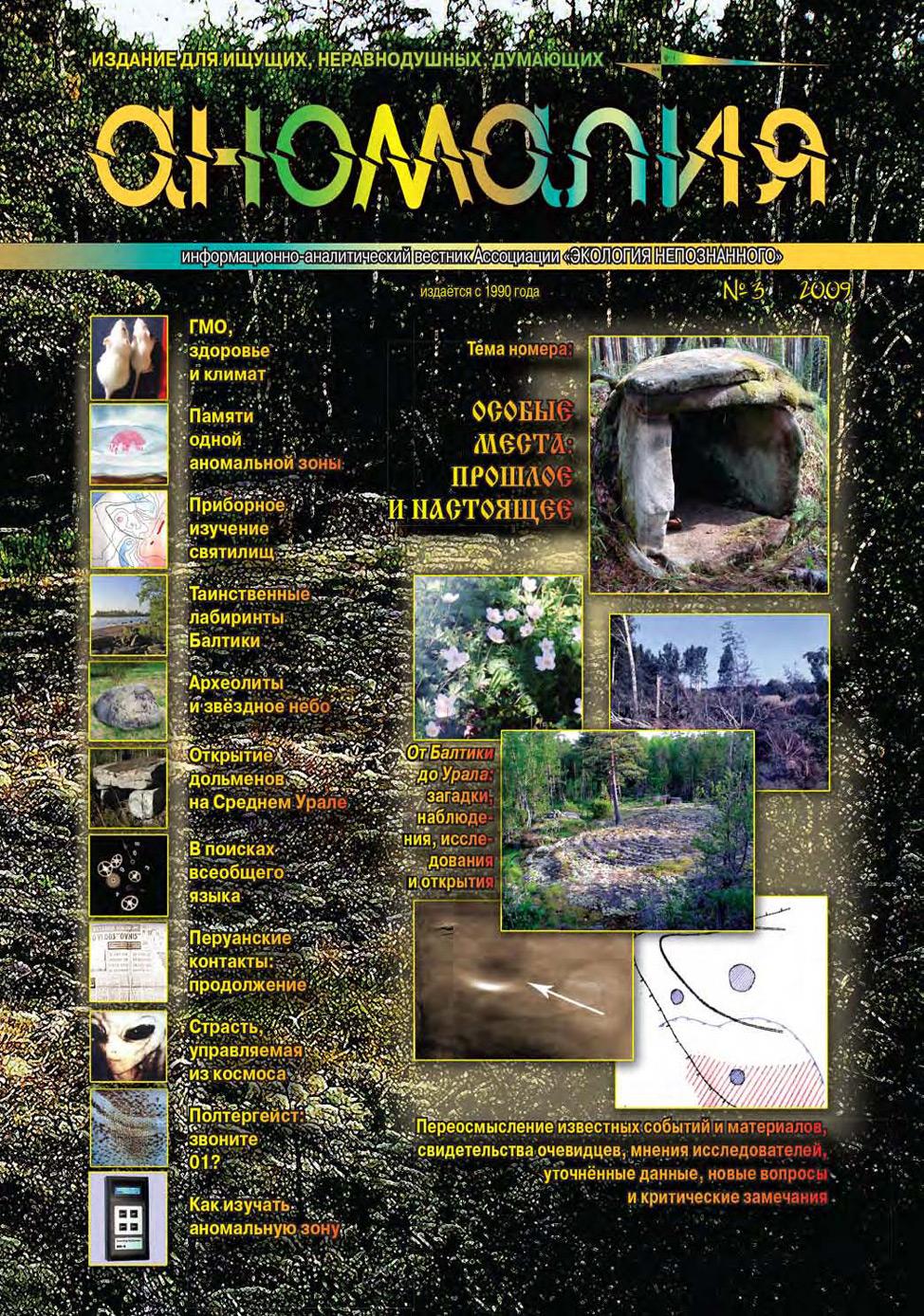 Отсутствует Журнал «Аномалия» №3 / 2009 отсутствует журнал аномалия 4 2009
