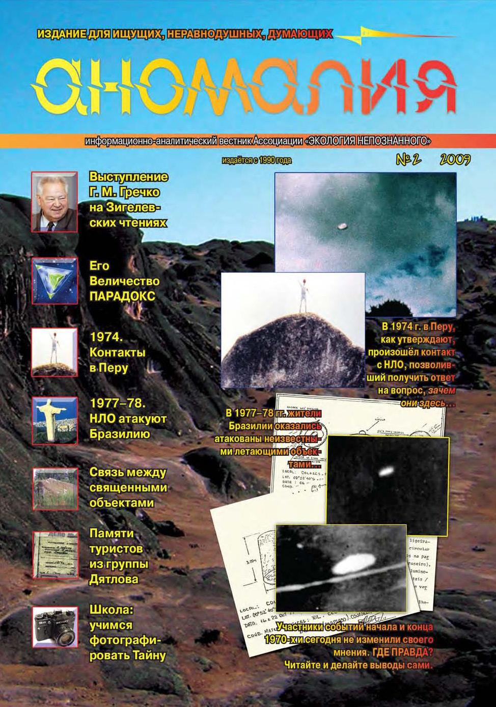 Отсутствует Журнал «Аномалия» №2 / 2009 отсутствует журнал аномалия 4 2009