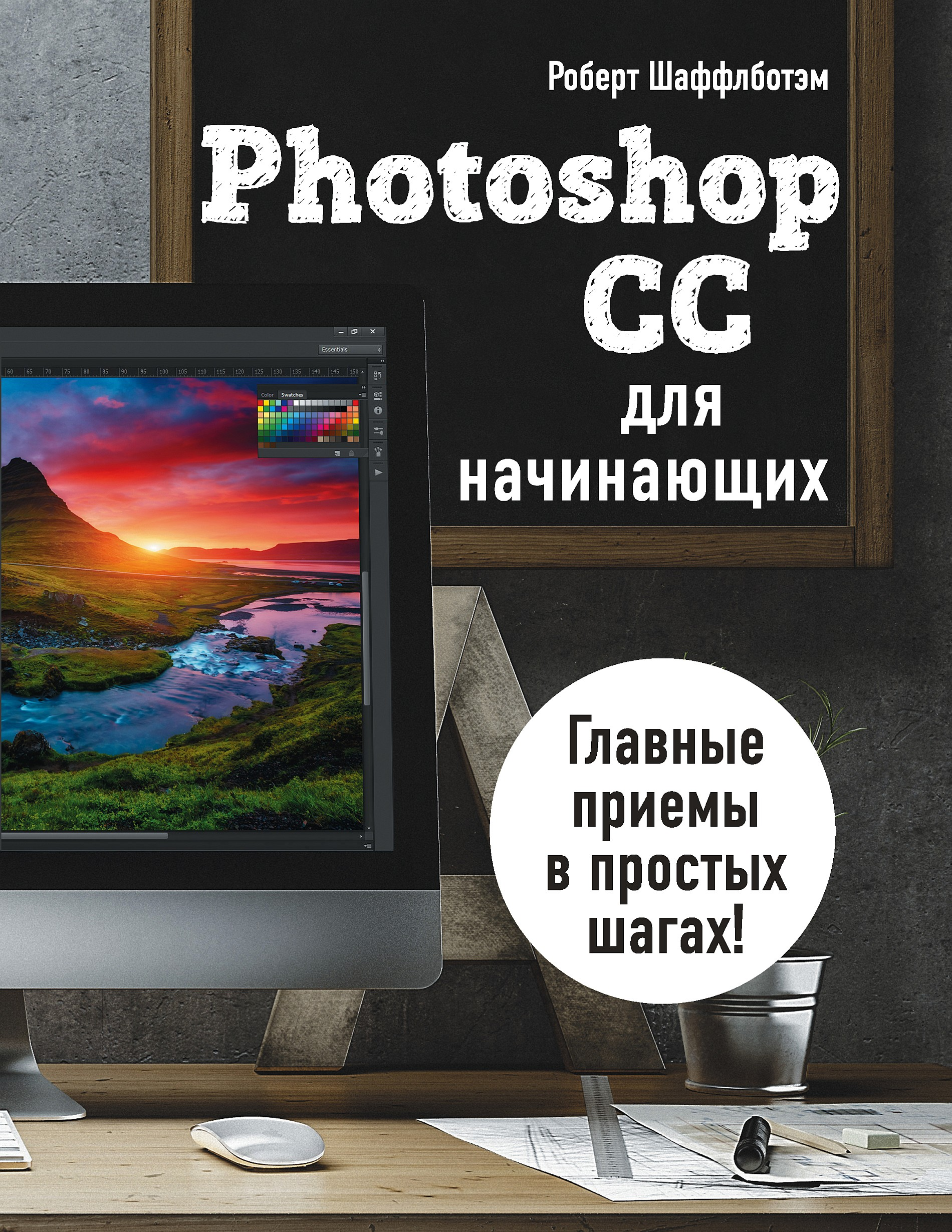 Роберт Шаффлботэм Photoshop CC для начинающих jennifer smith advanced photoshop cc for design professionals digital classroom