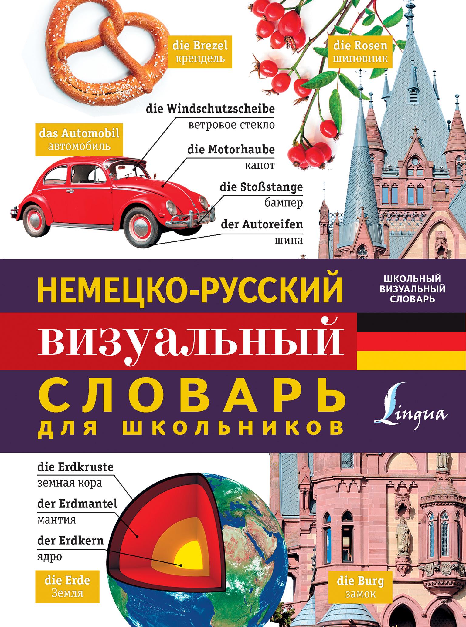 Отсутствует Немецко-русский визуальный словарь для школьников визуальный немецко русский словарь