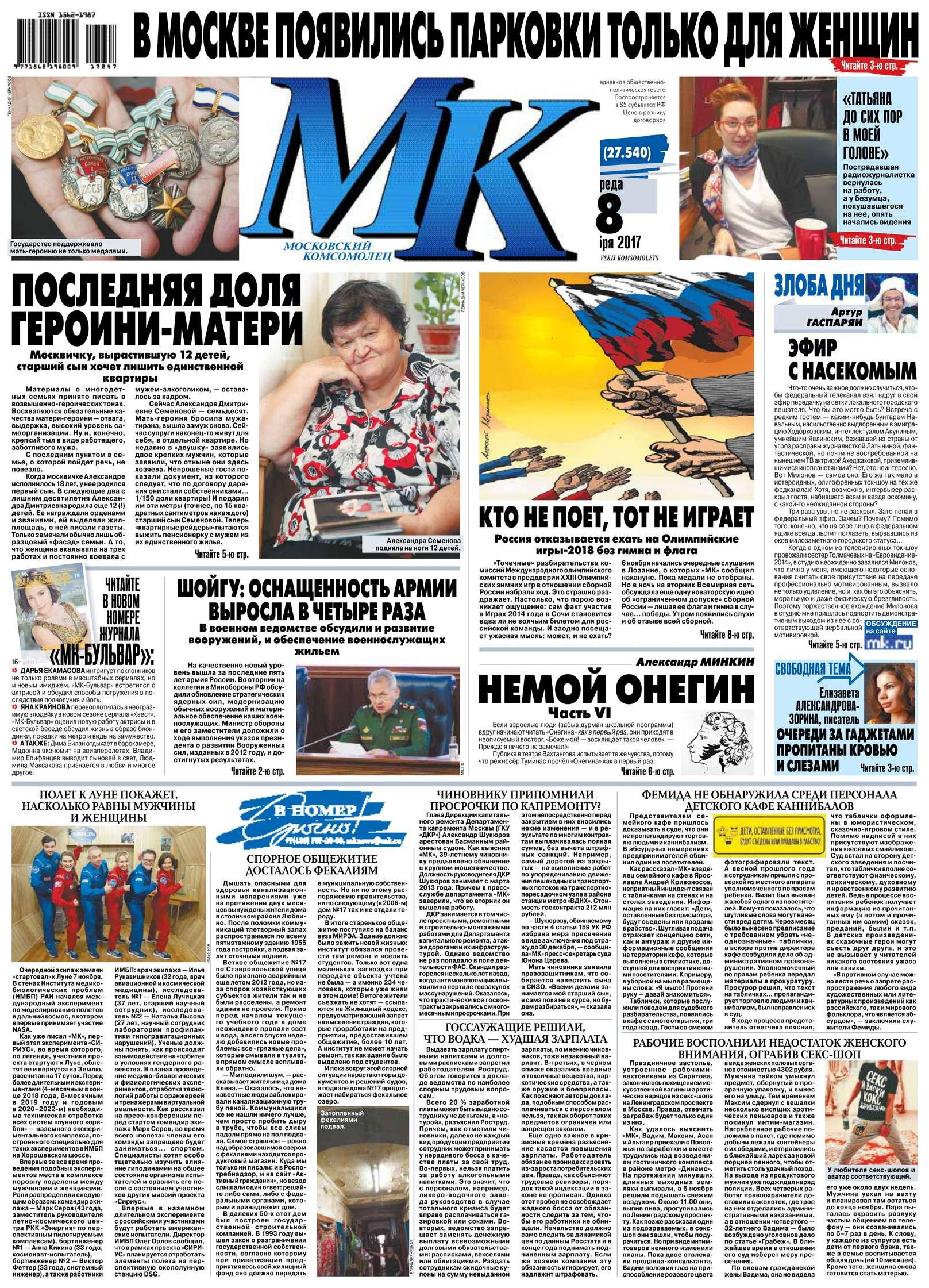 Редакция газеты МК Московский Комсомолец МК Московский Комсомолец 247-2017 цена 2017