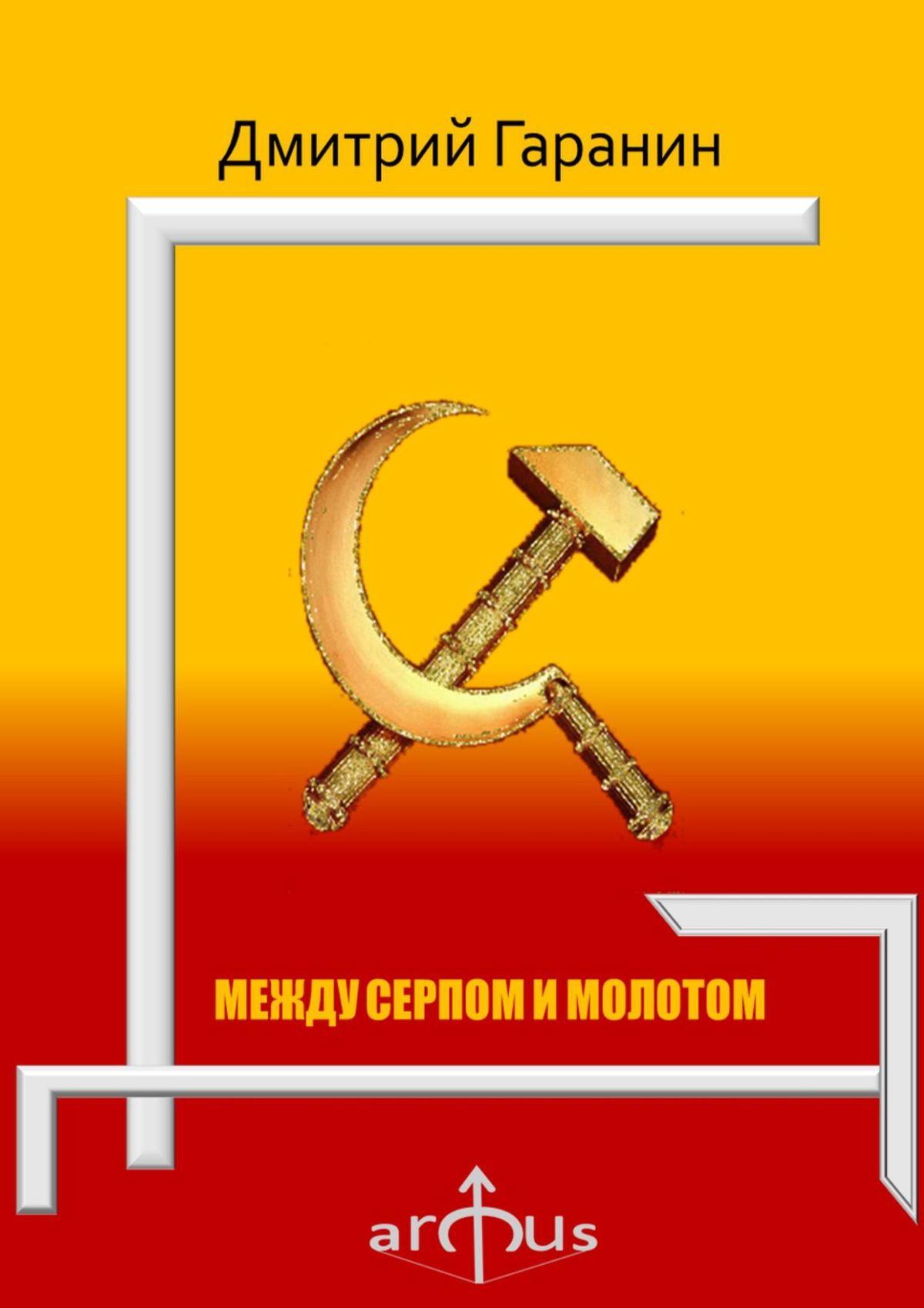 Дмитрий Гаранин Между серпом и молотом. Ископаемые стихи (1978-89)