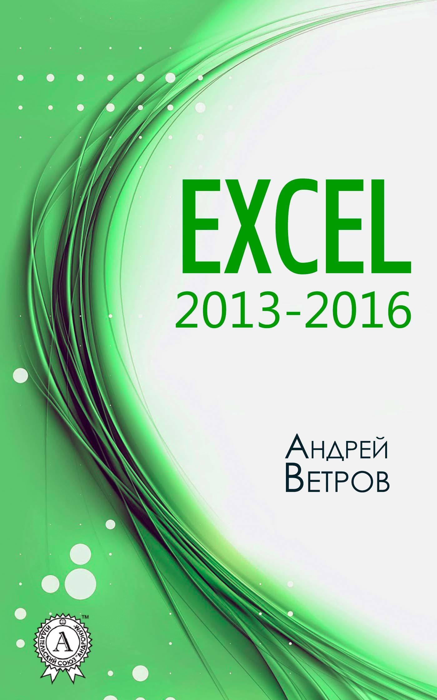Андрей Ветров Excel 2013—2016 харвей г microsoft excel 2013 для чайников