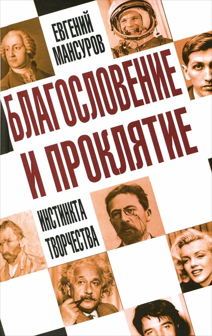 Евгений Мансуров Благословение и проклятие инстинкта творчества