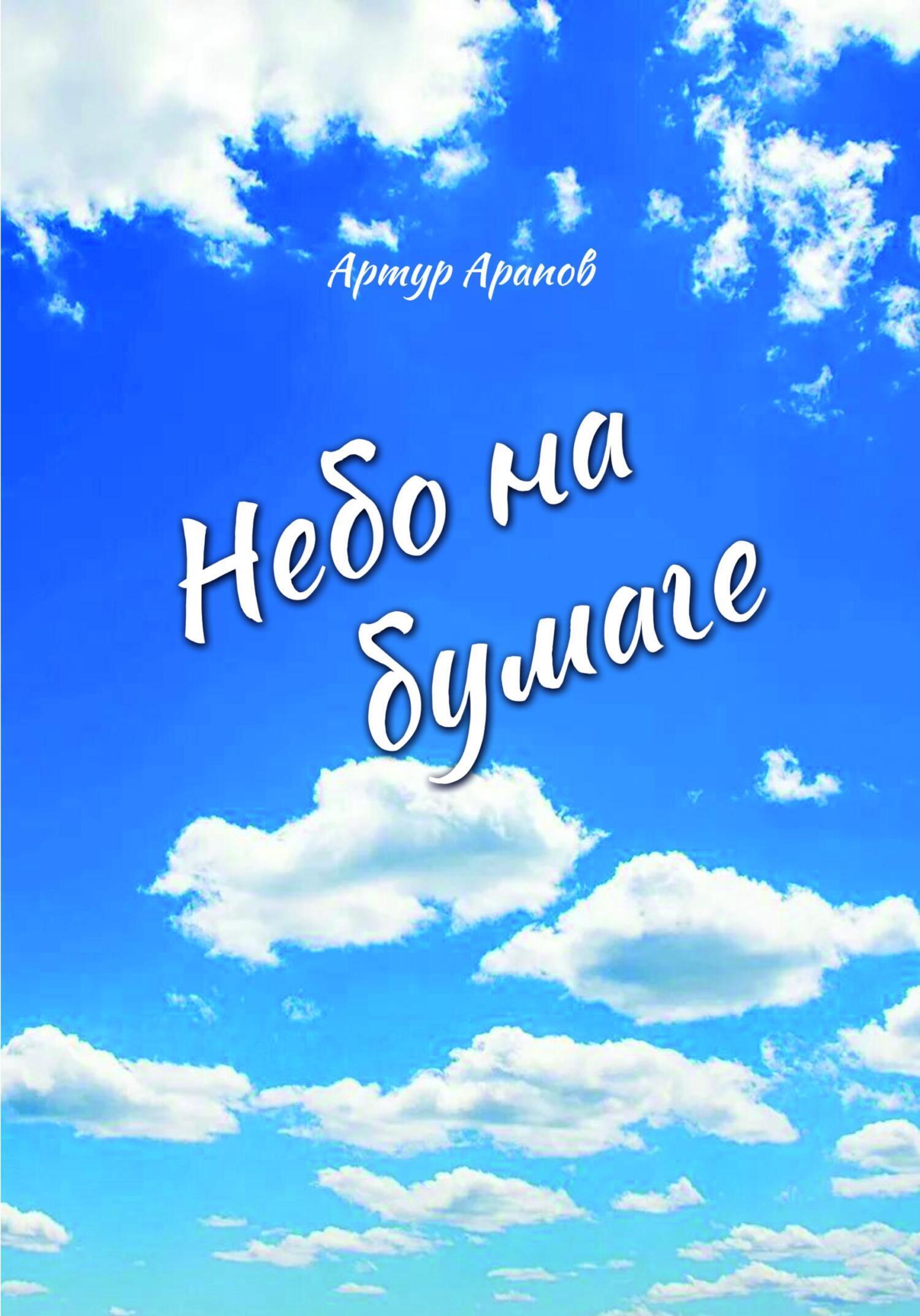 Артур Арапов Небо на бумаге. Сборник цена