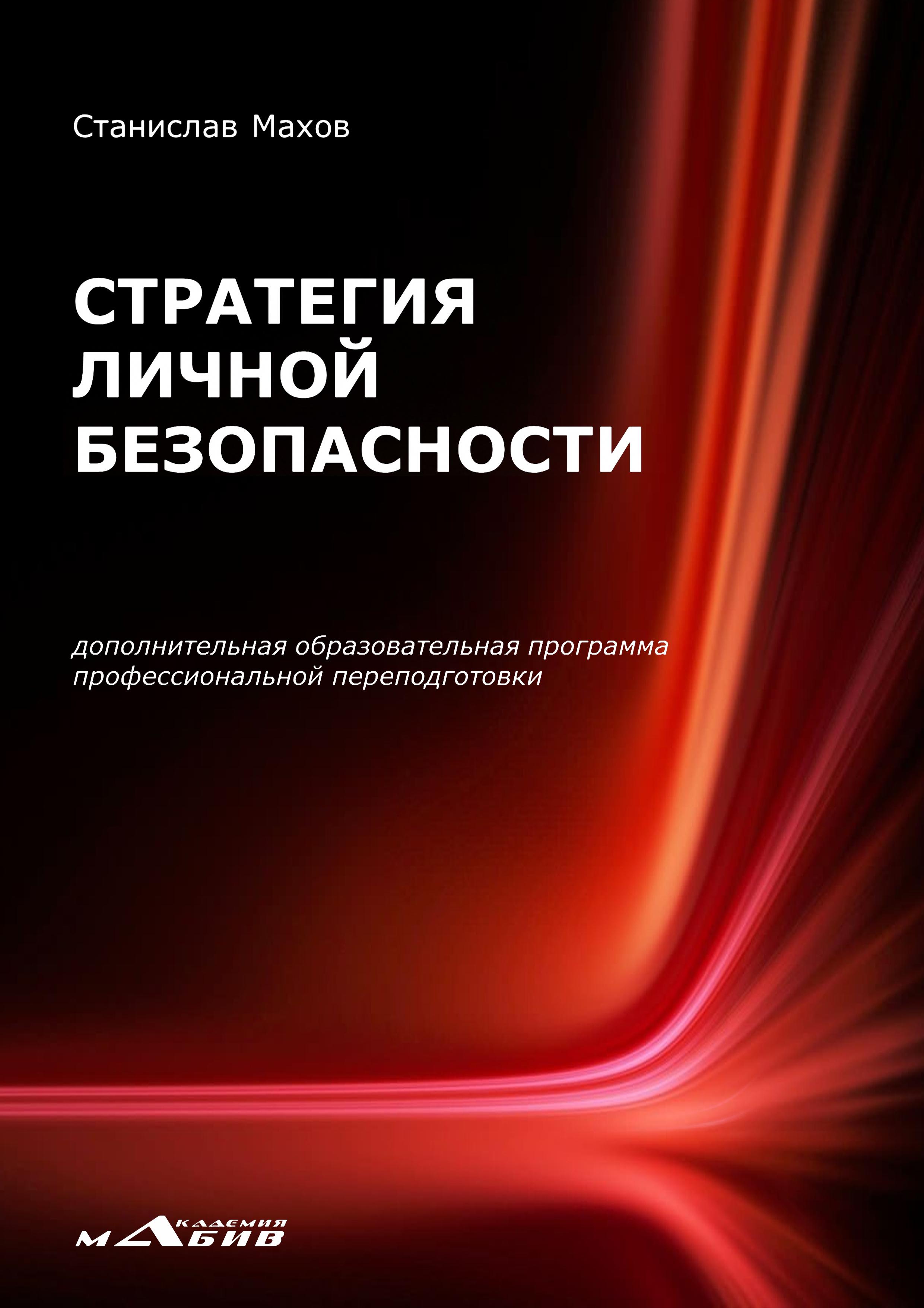 С. Ю. Махов Стратегия личной безопасности. Дополнительная образовательная программа профессиональной переподготовки цены онлайн