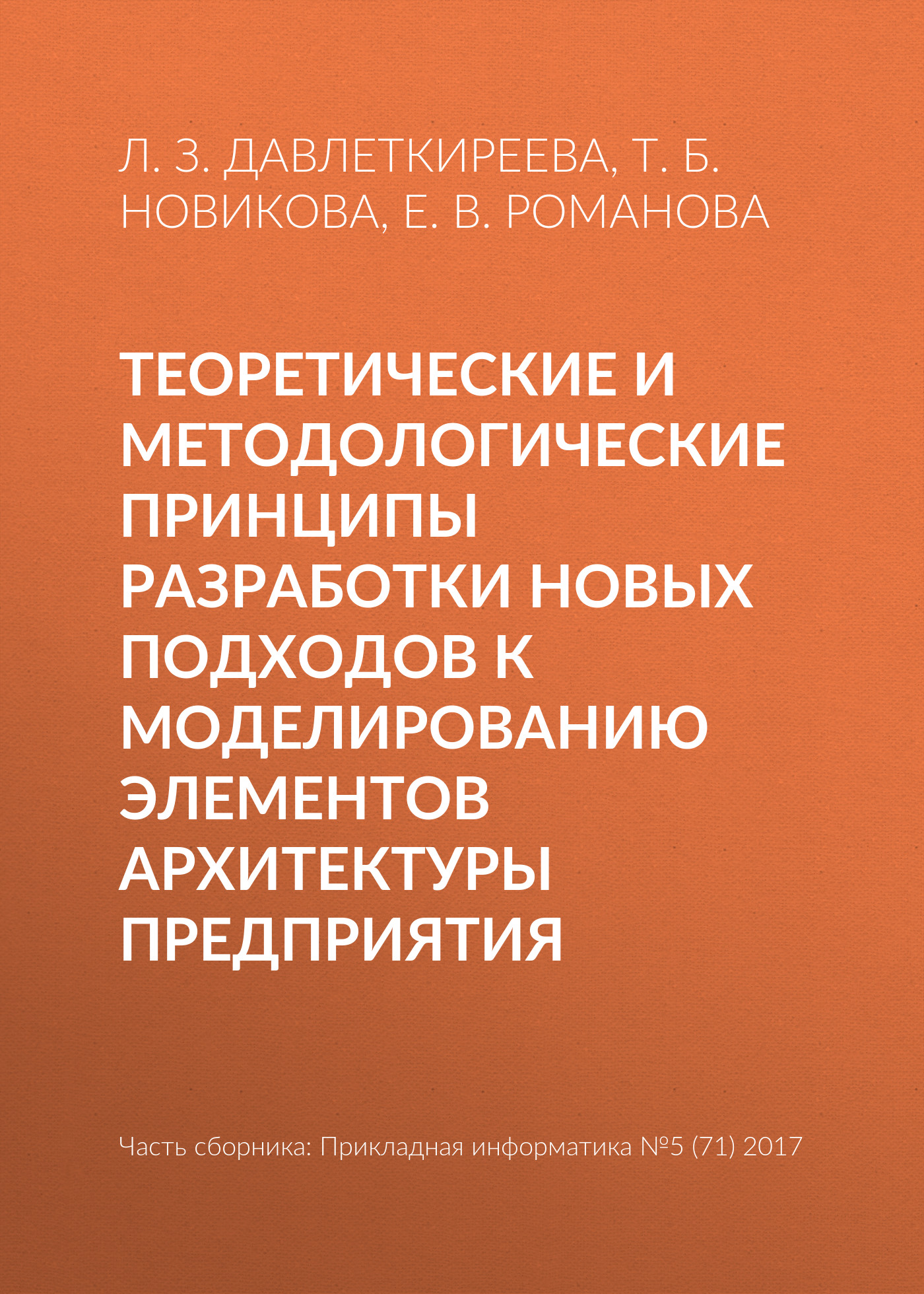 Л. З. Давлеткиреева Теоретические и методологические принципы разработки новых подходов к моделированию элементов архитектуры предприятия