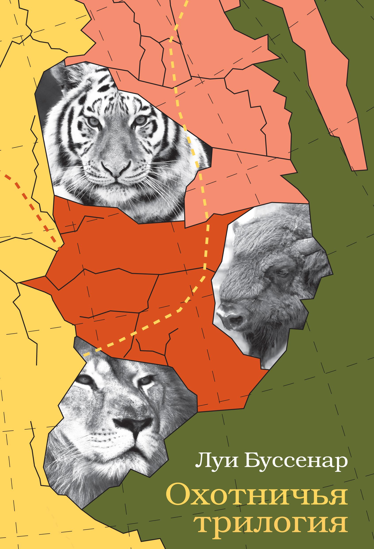 Луи Буссенар Охотничья трилогия буссенар л охотничья трилогия
