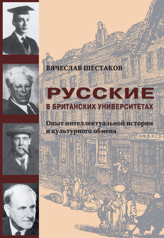 все цены на Вячеслав Шестаков Русские в британских университетах. Опыт интеллектуальной истории и культурного обмена онлайн