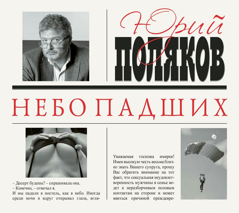 Фото - Юрий Поляков Небо падших аудиокниги