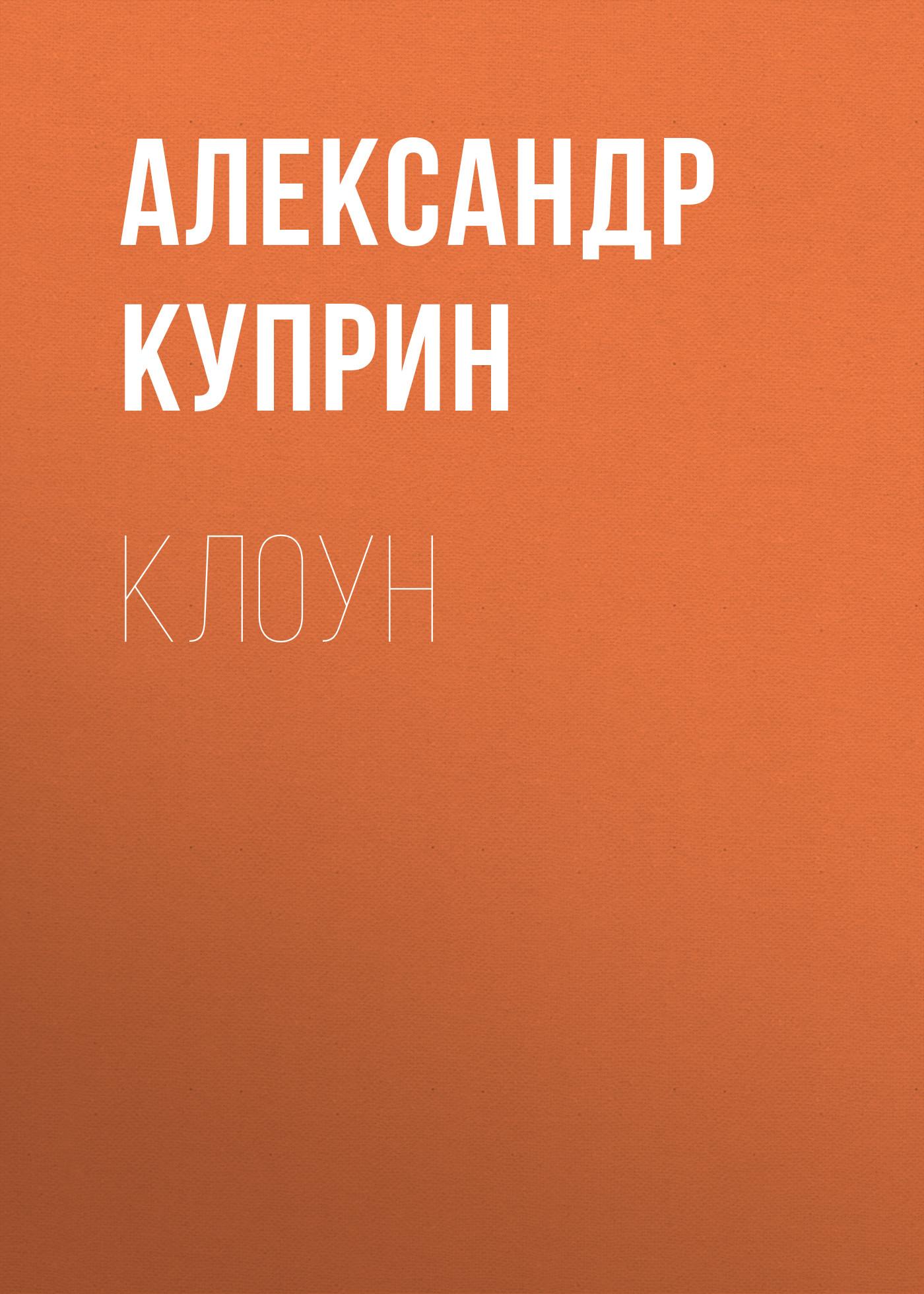 Александр Куприн Клоун павловские ножи рембо