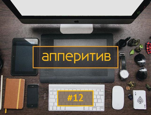 Леонид Боголюбов Мобильная разработка с AppTractor #12