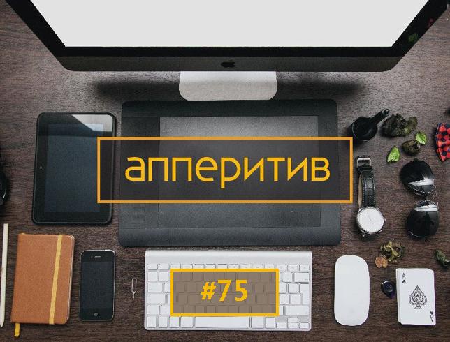 Леонид Боголюбов Мобильная разработка с AppTractor #75