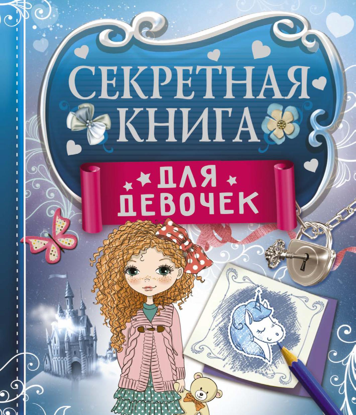 цена на Екатерина Иолтуховская Секретная книга для девочек