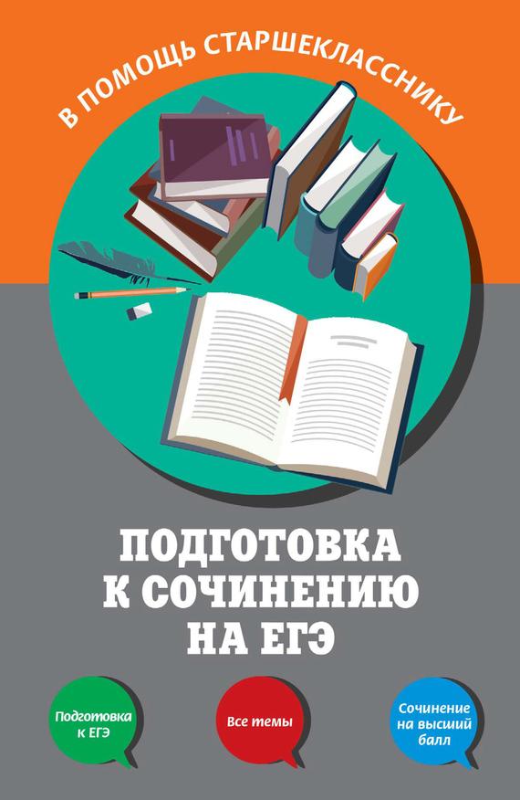 Е. В. Попова Подготовка к сочинению на ЕГЭ амелина е конструктор сочинений по русскому языку на егэ