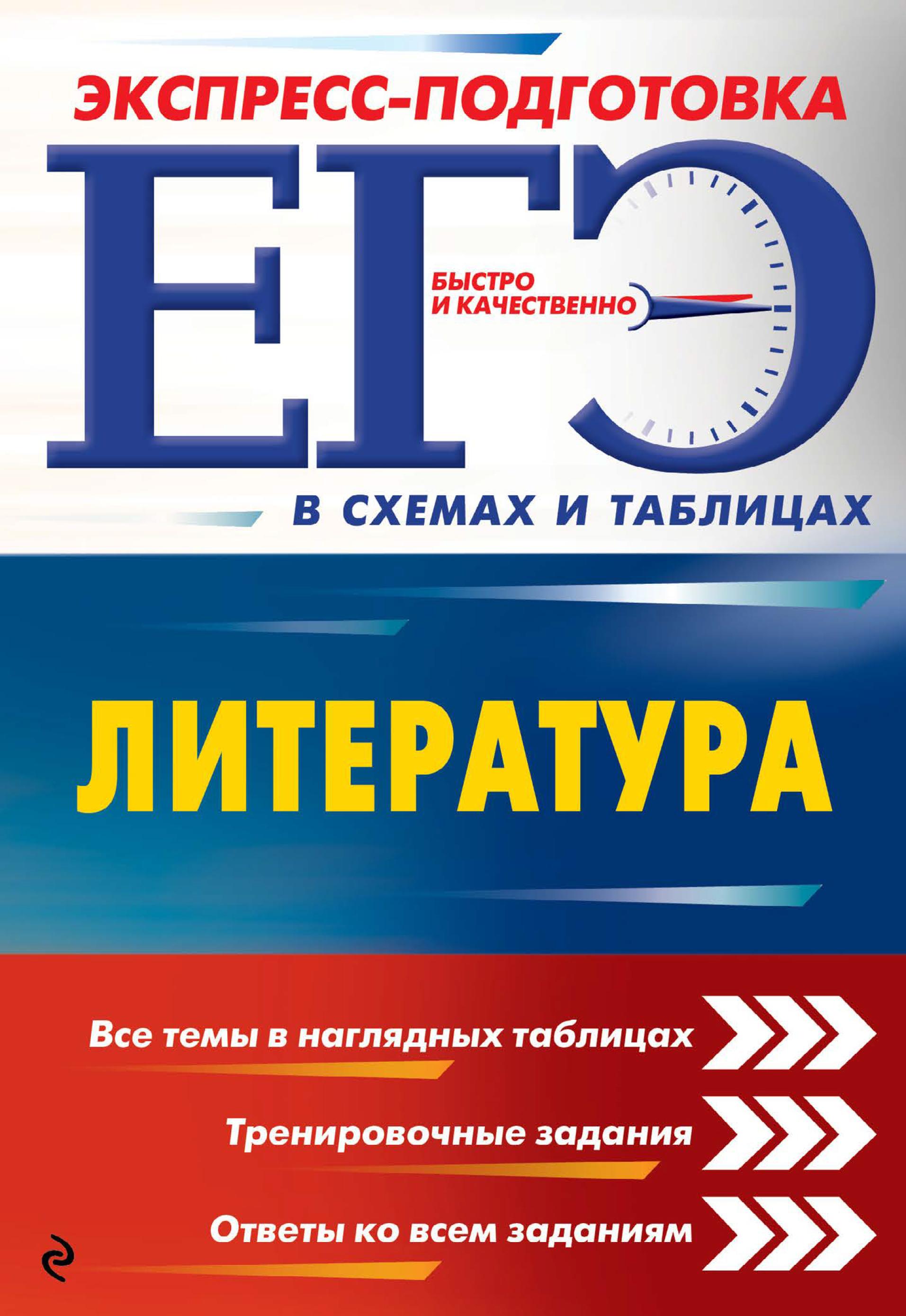 цены на Е. А. Титаренко ЕГЭ. Литература  в интернет-магазинах
