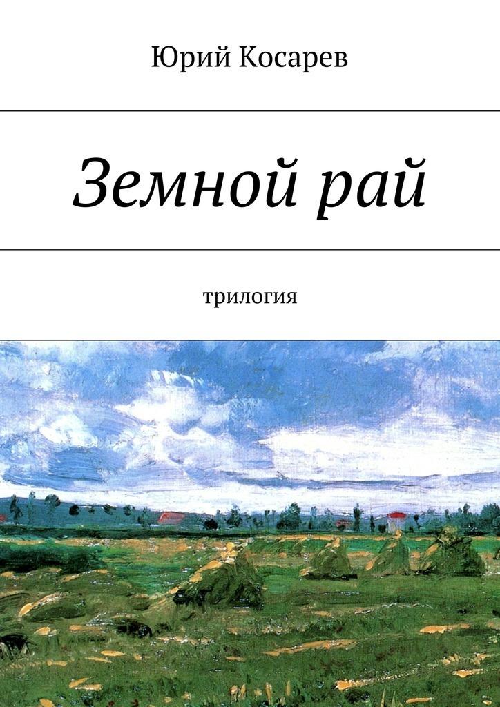 цена на Юрий Косарев Земнойрай. трилогия