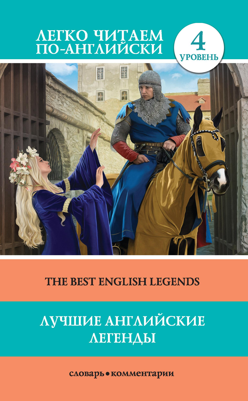 Фото - Отсутствует Лучшие английские легенды / The Best English Legends демидова д лучшие английские легенды the best english legends 4 уровень