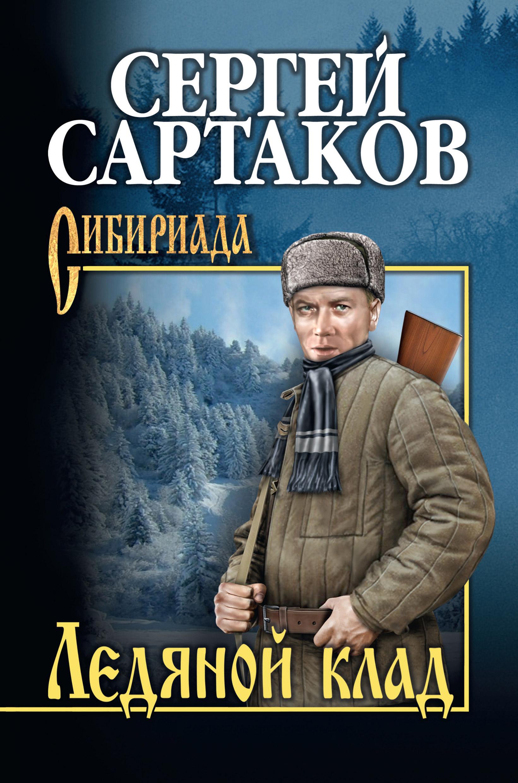 Сергей Сартаков Ледяной клад сартаков с ледяной клад