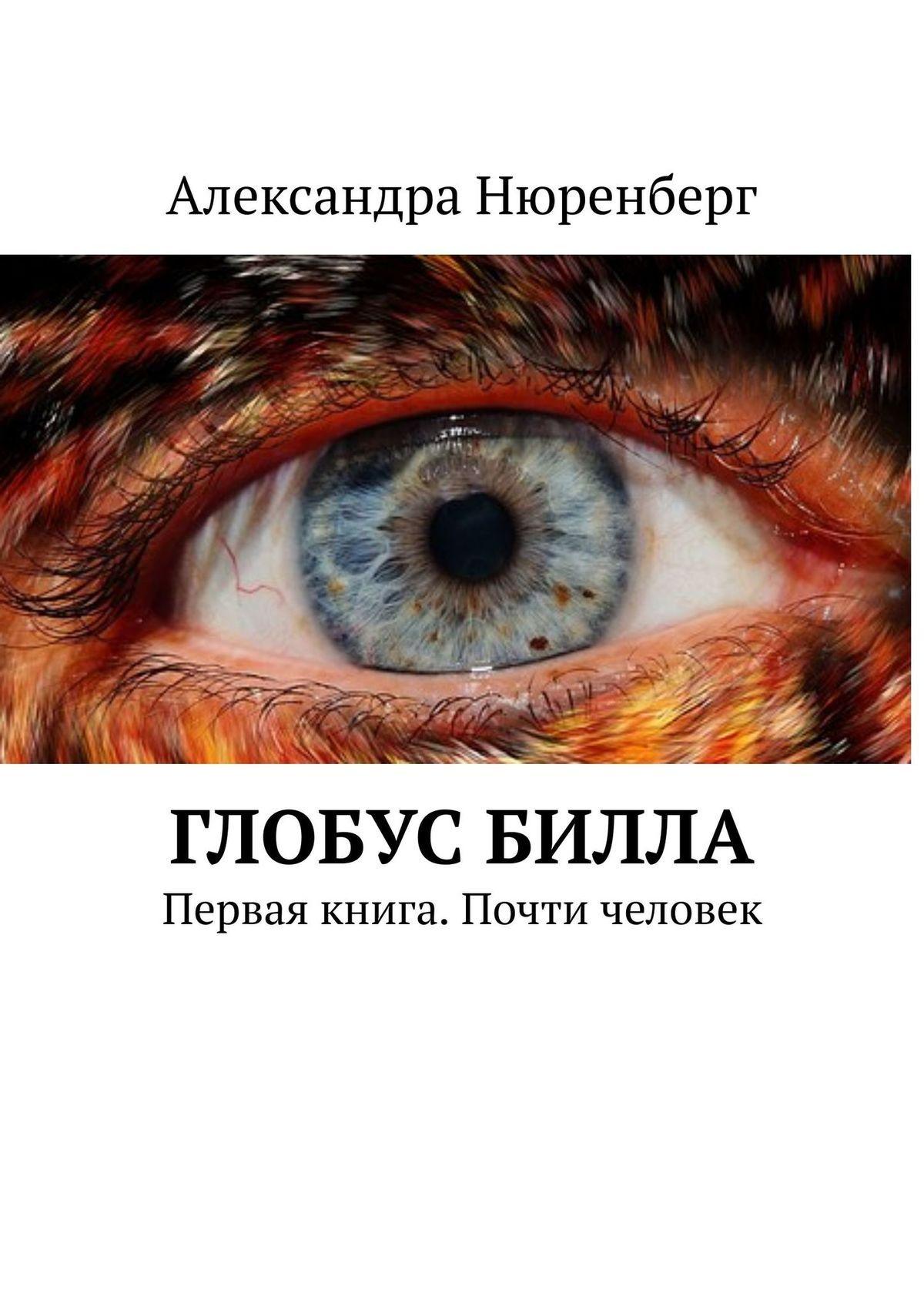 Александра Нюренберг Глобус Билла. Первая книга. Почти человек баст