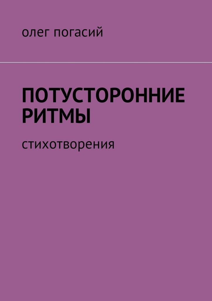 купить Олег Погасий Потусторонние ритмы. Стихотворения по цене 28 рублей