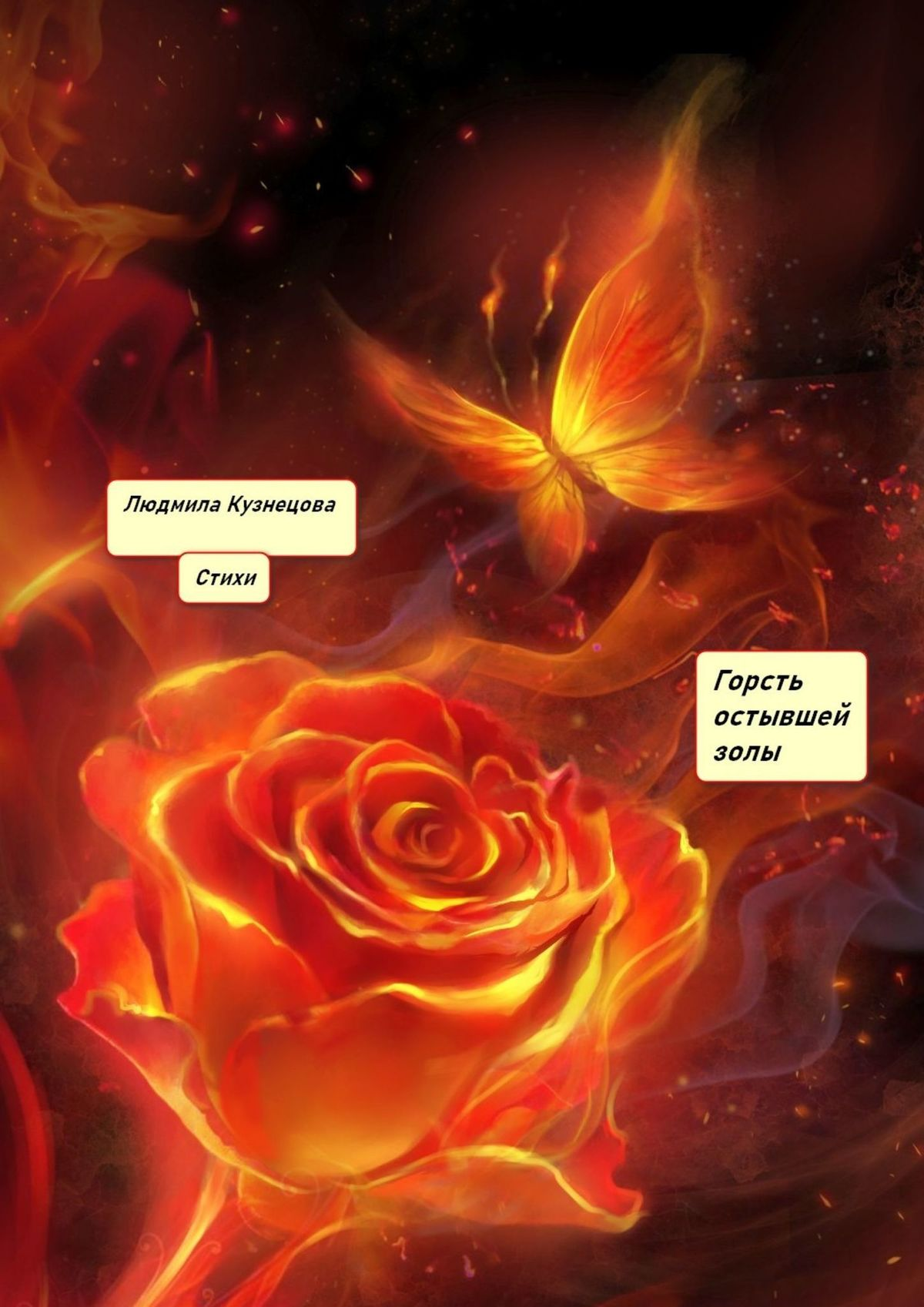 Людмила Кузнецова Горсть остывшейзолы. Стихи горсть