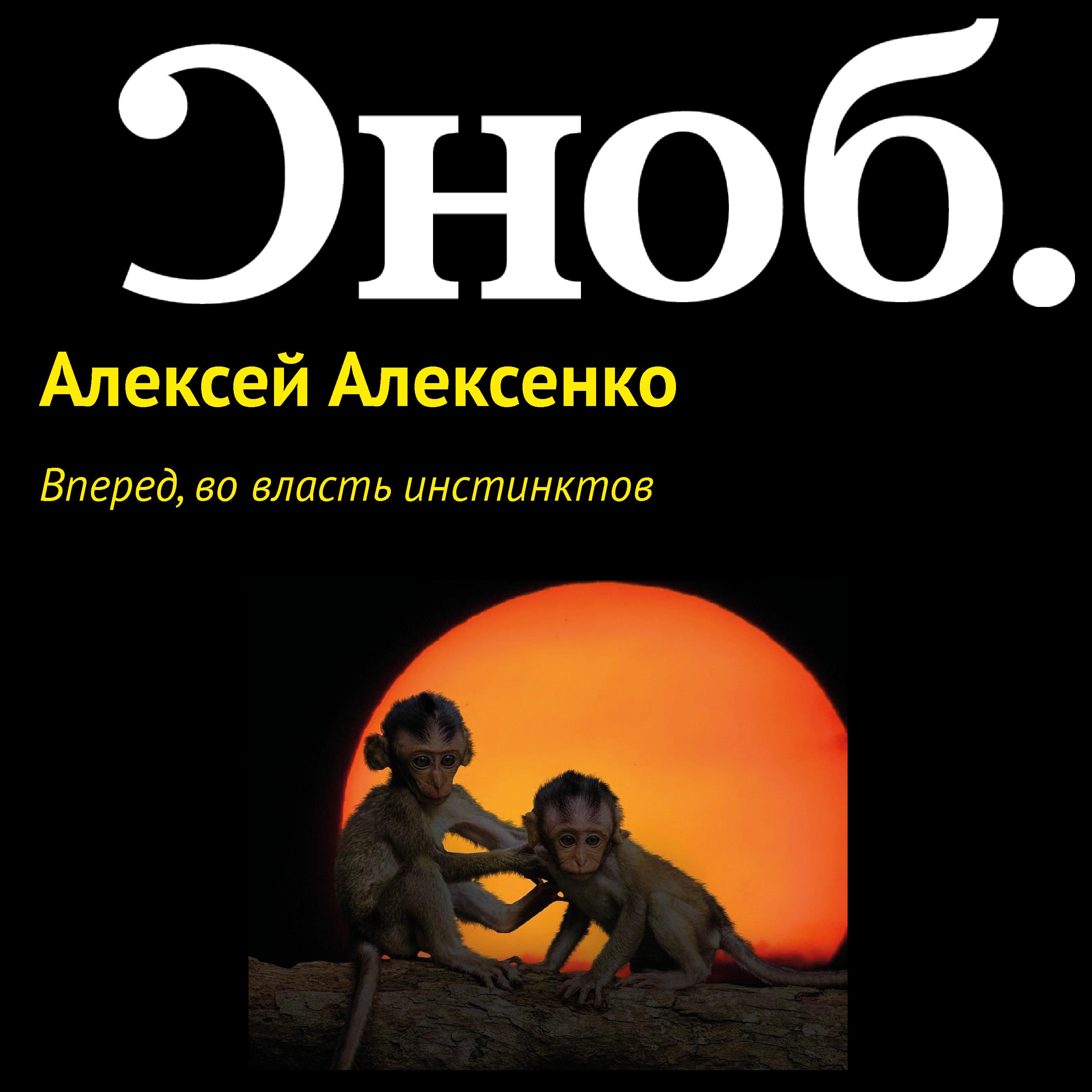 Алексей Алексенко Вперед, во власть инстинктов алексей алексенко сексуальный голос и притягательность разума