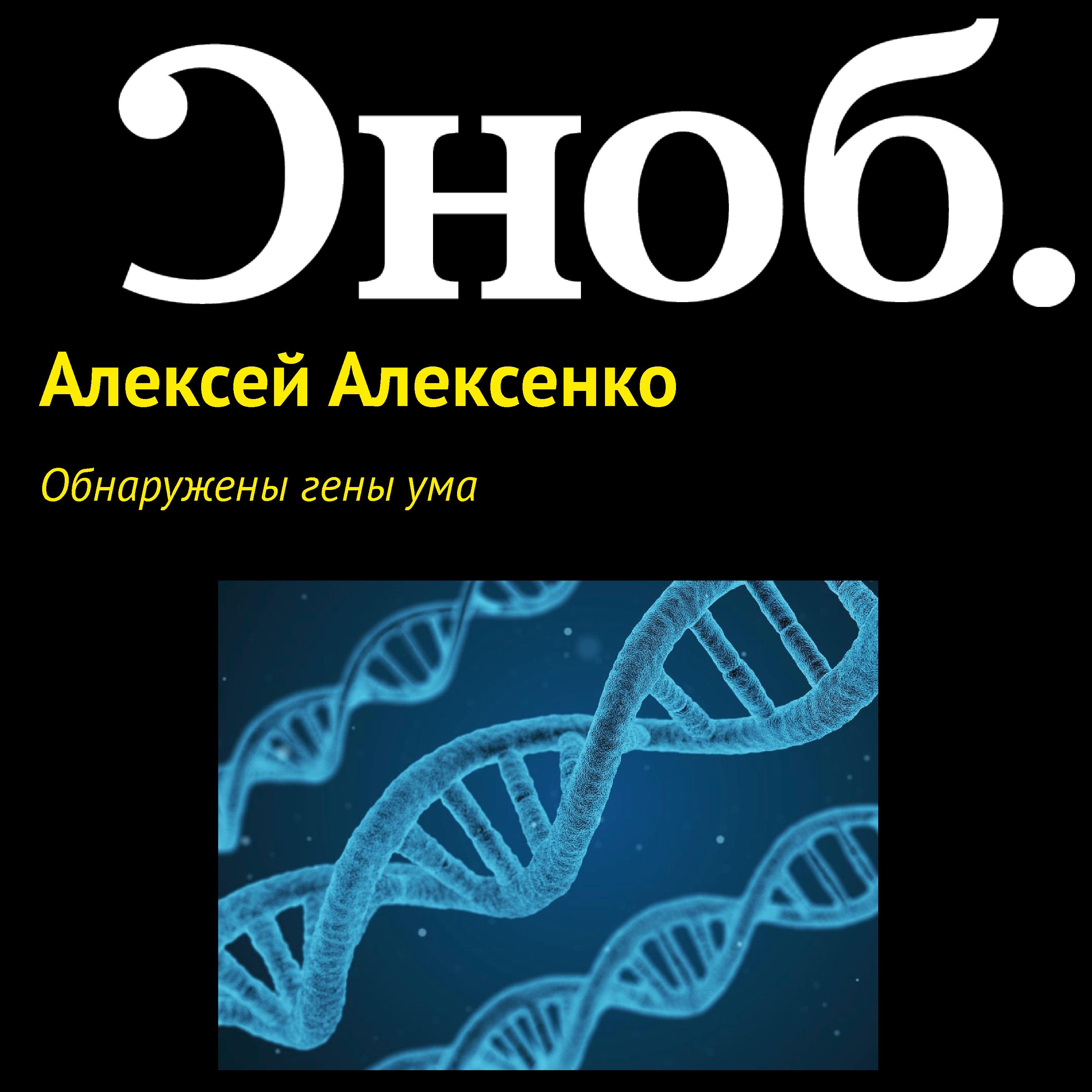 цена Алексей Алексенко Обнаружены гены ума