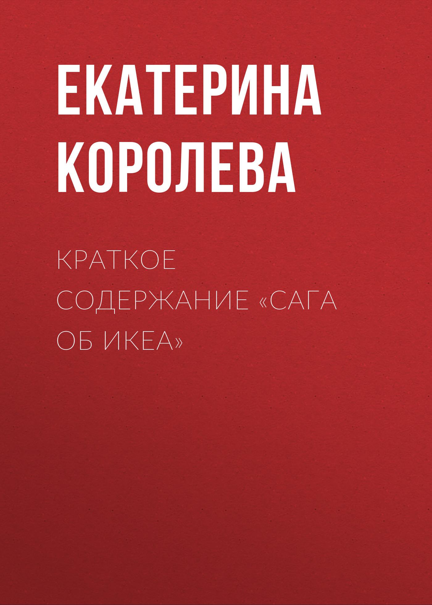 Екатерина Королева Краткое содержание «Сага об ИКЕА» электроварка ikea ikea 201 420 32 ikea