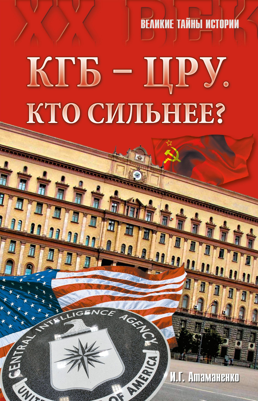 Игорь Атаманенко КГБ – ЦРУ: Кто сильнее? и г атаманенко про100шпионы