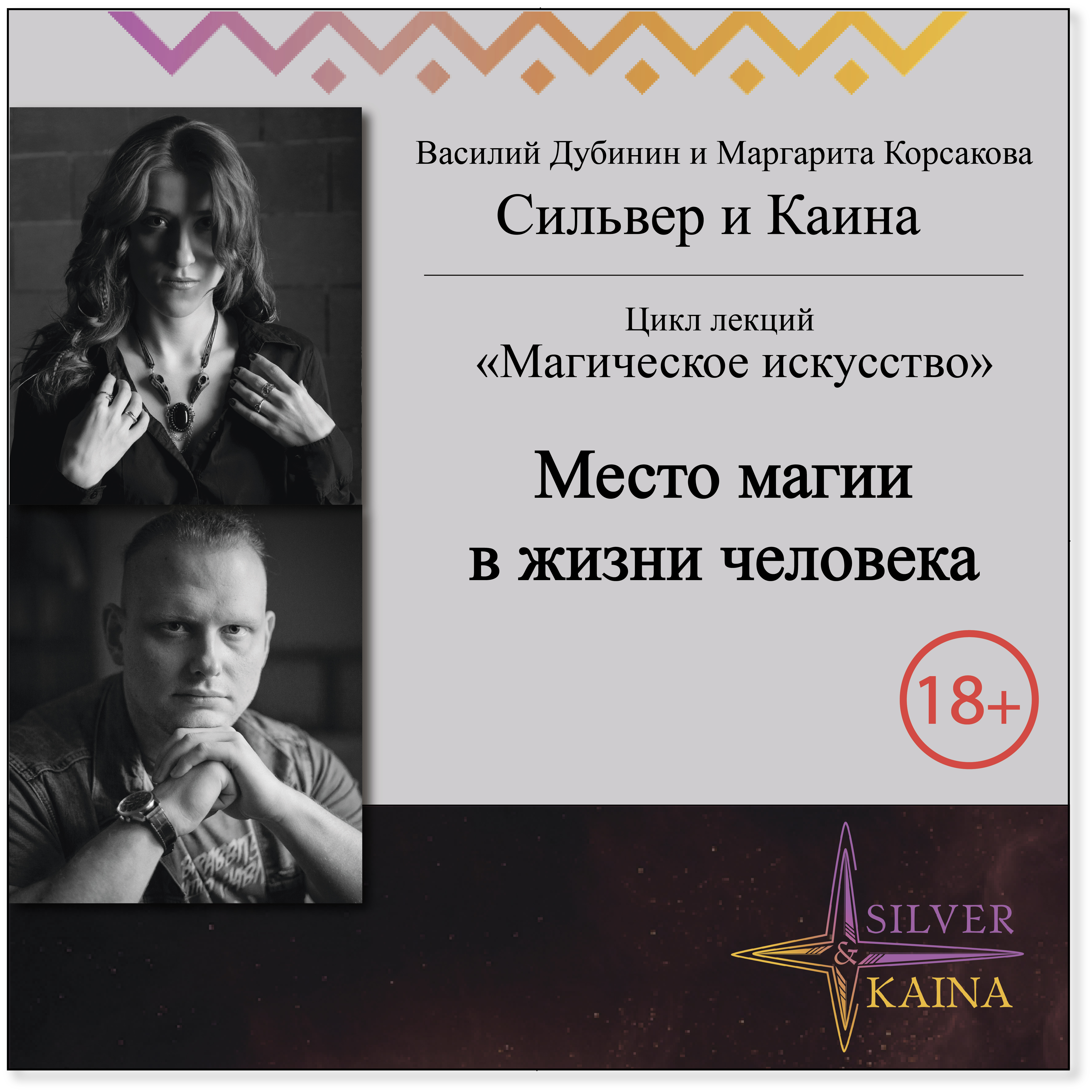 Маргарита Корсакова Место магии в жизни человека источник магии