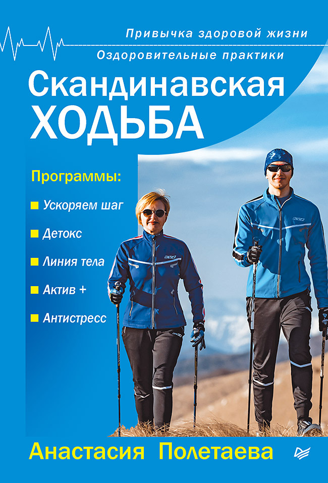 Анастасия Полетаева Скандинавская ходьба. Привычка здоровой жизни тарифный план
