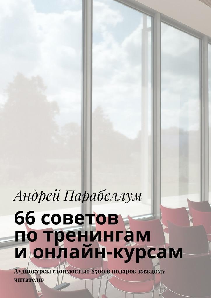 Андрей Парабеллум 66 советов по тренингам и онлайн-курсам