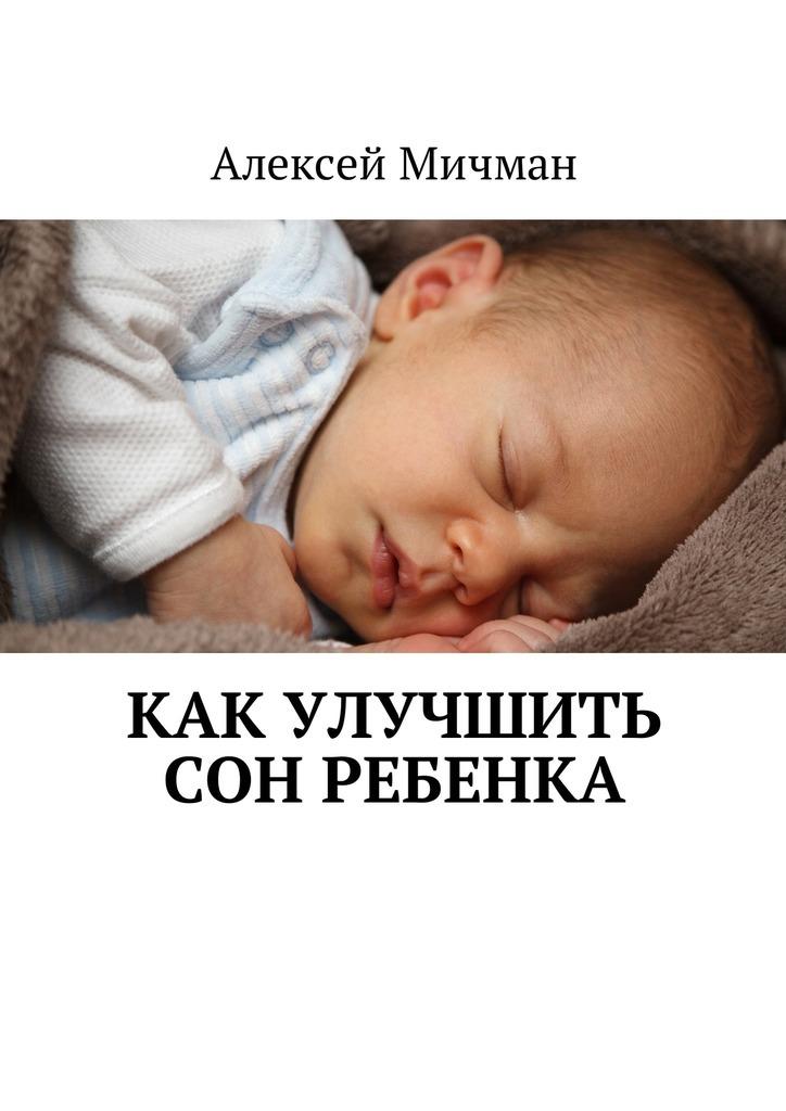 Алексей Мичман Как улучшить сон ребенка