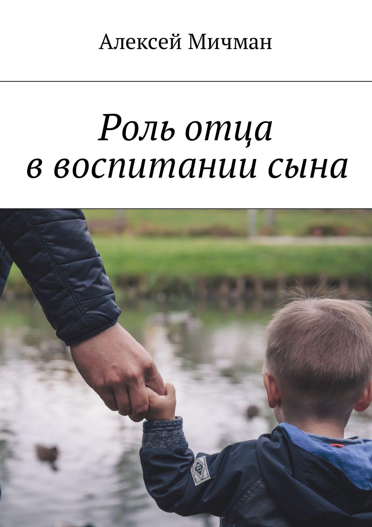 Алексей Мичман Роль отца ввоспитаниисына moresque diadema отливант парфюмированная вода 18 мл