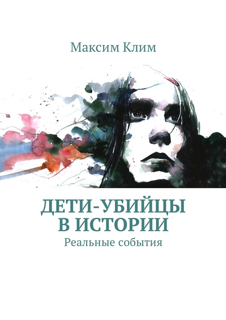 Максим Клим Дети-убийцы вистории. Реальные события цены