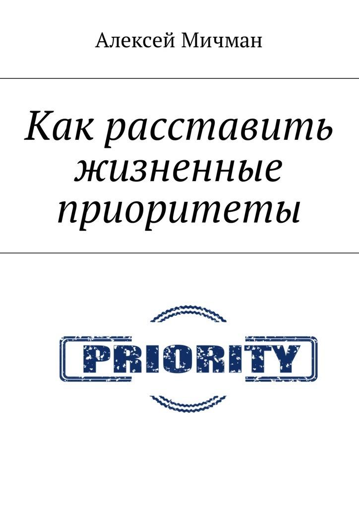 Алексей Мичман Как расставить жизненные приоритеты