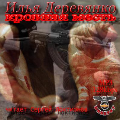 Илья Деревянко Кровная месть илья деревянко кровь и честь сборник