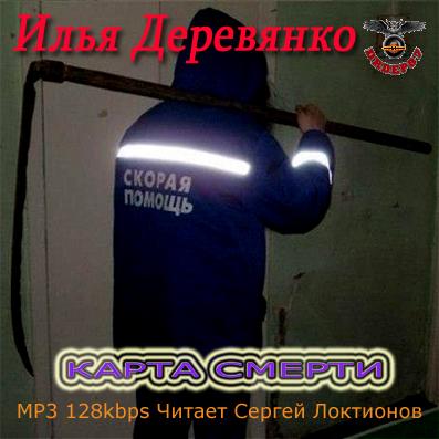Илья Деревянко Карта Смерти илья деревянко кровь и честь сборник