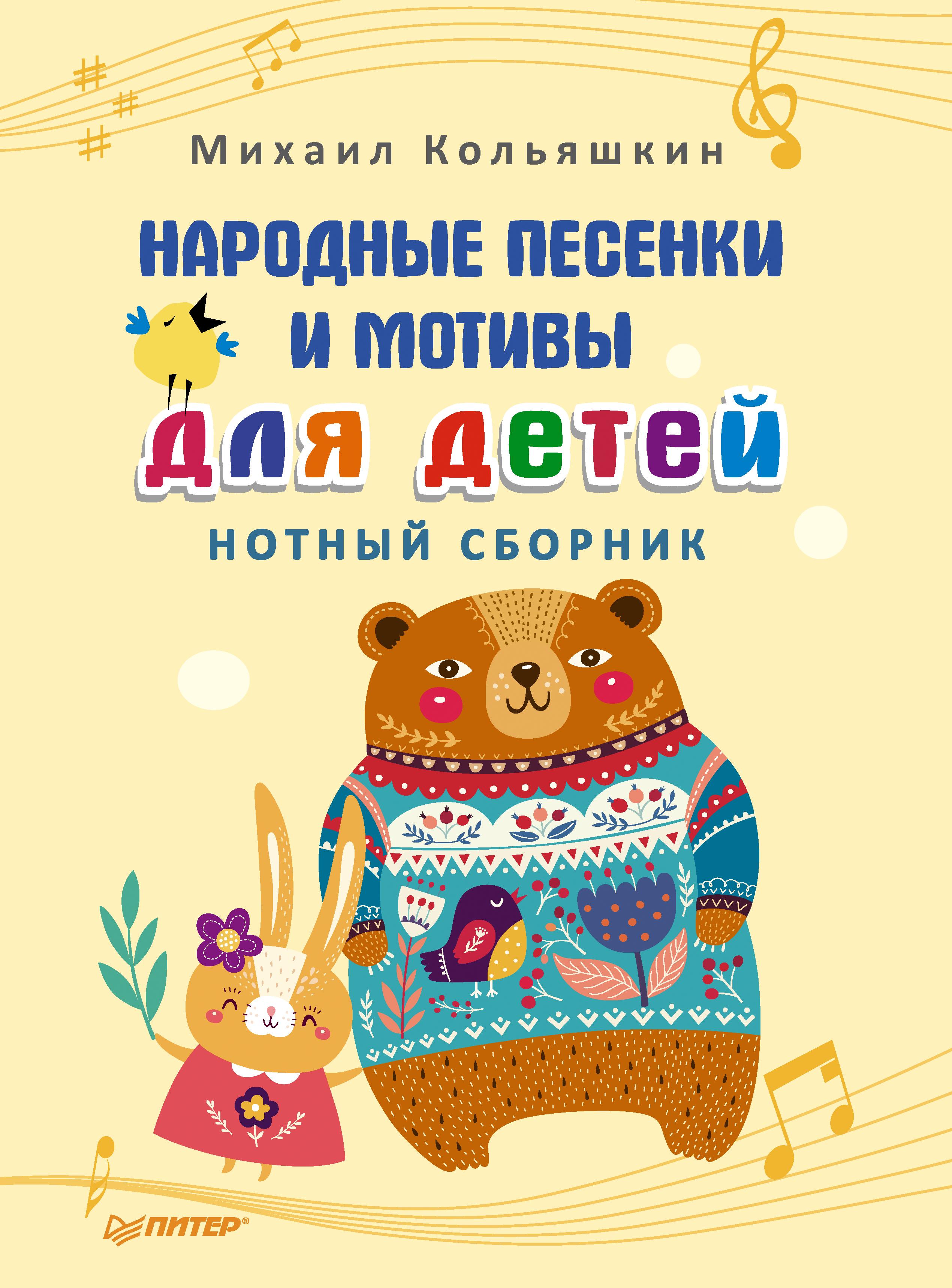 Михаил Кольяшкин Народные песенки и мотивы для детей. Нотный сборник