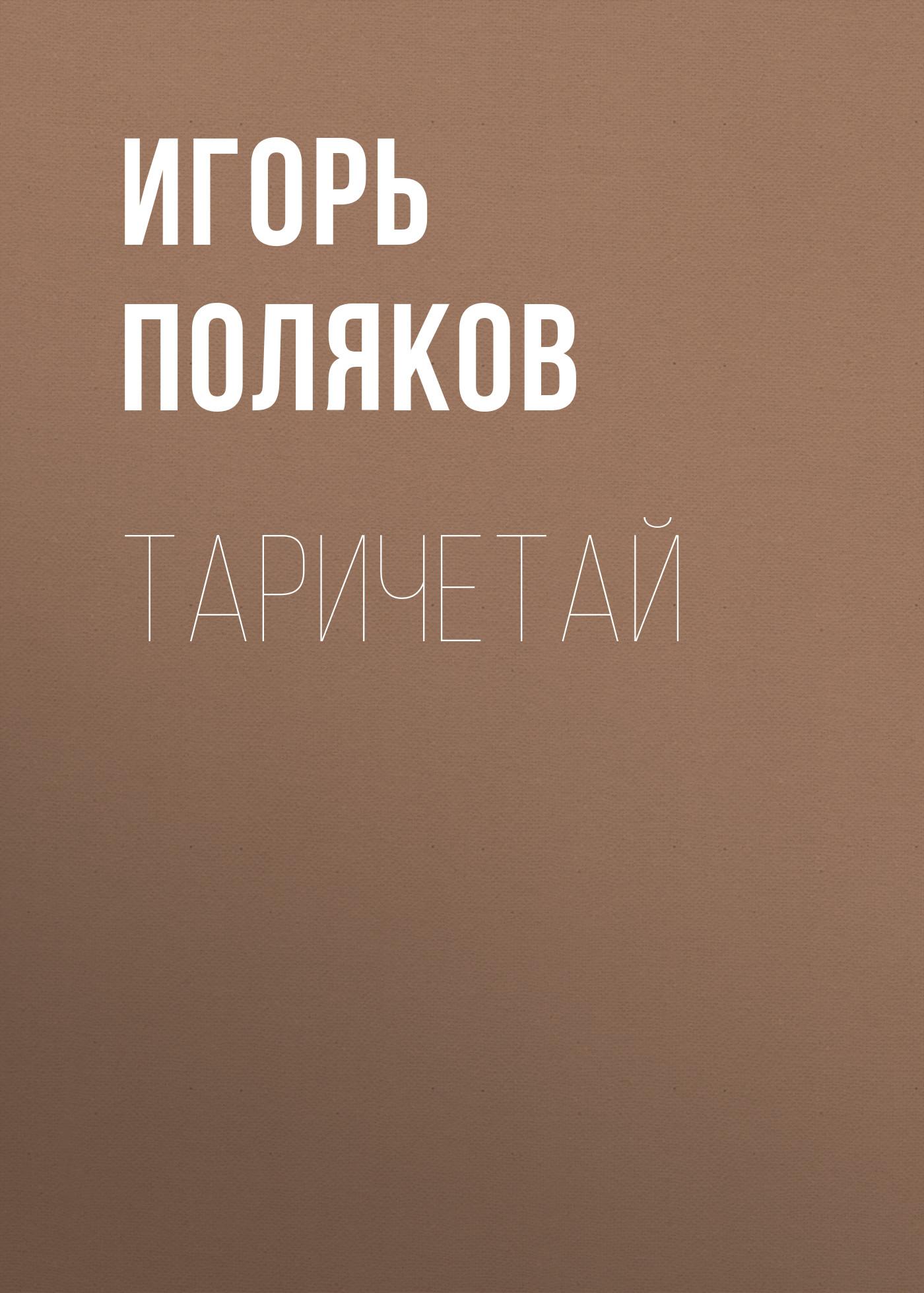 все цены на Игорь Поляков Таричетай онлайн