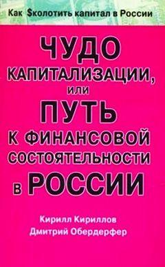 Кирилл Валерьевич Кириллов Чудо капитализации, или Путь к финансовой состоятельности в России тарифный план